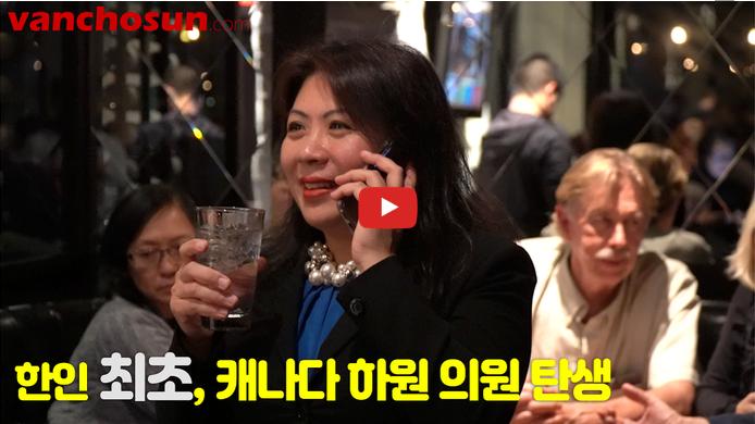 [영상]넬리신 하원의원 당선인 개표상황 스케치